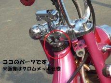 画像3: ダックス分離式フロントフォーク用(くるくるフォーク)ステムナット&ステムロックナット  (3)
