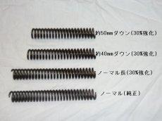 画像1: ダックス/シャリー純正フォーク用 強化スプリング ※ノーマル比約30%アップ「1台分」  (1)