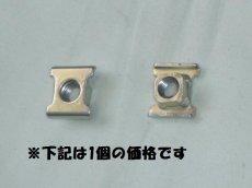 画像2: 【ホンダ純正】 ヘッドライトケース内の特殊ナット (2)