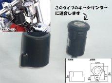 画像2: キーシリンダー(メインスイッチ)移設ステーセット  (2)