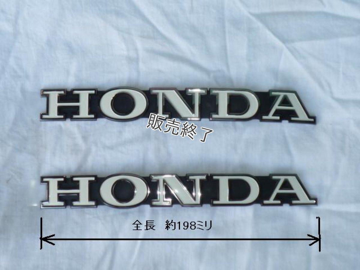 画像1: 【ホンダ純正】 立体「HONDA」エンブレム(大)  (1)
