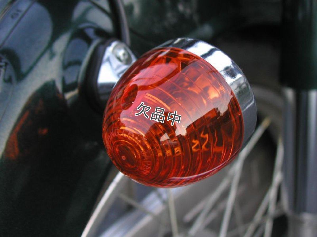 画像1: 砲弾型ウインカーレンズ 丸目スーパーカブ93年〜 後期型  (1)