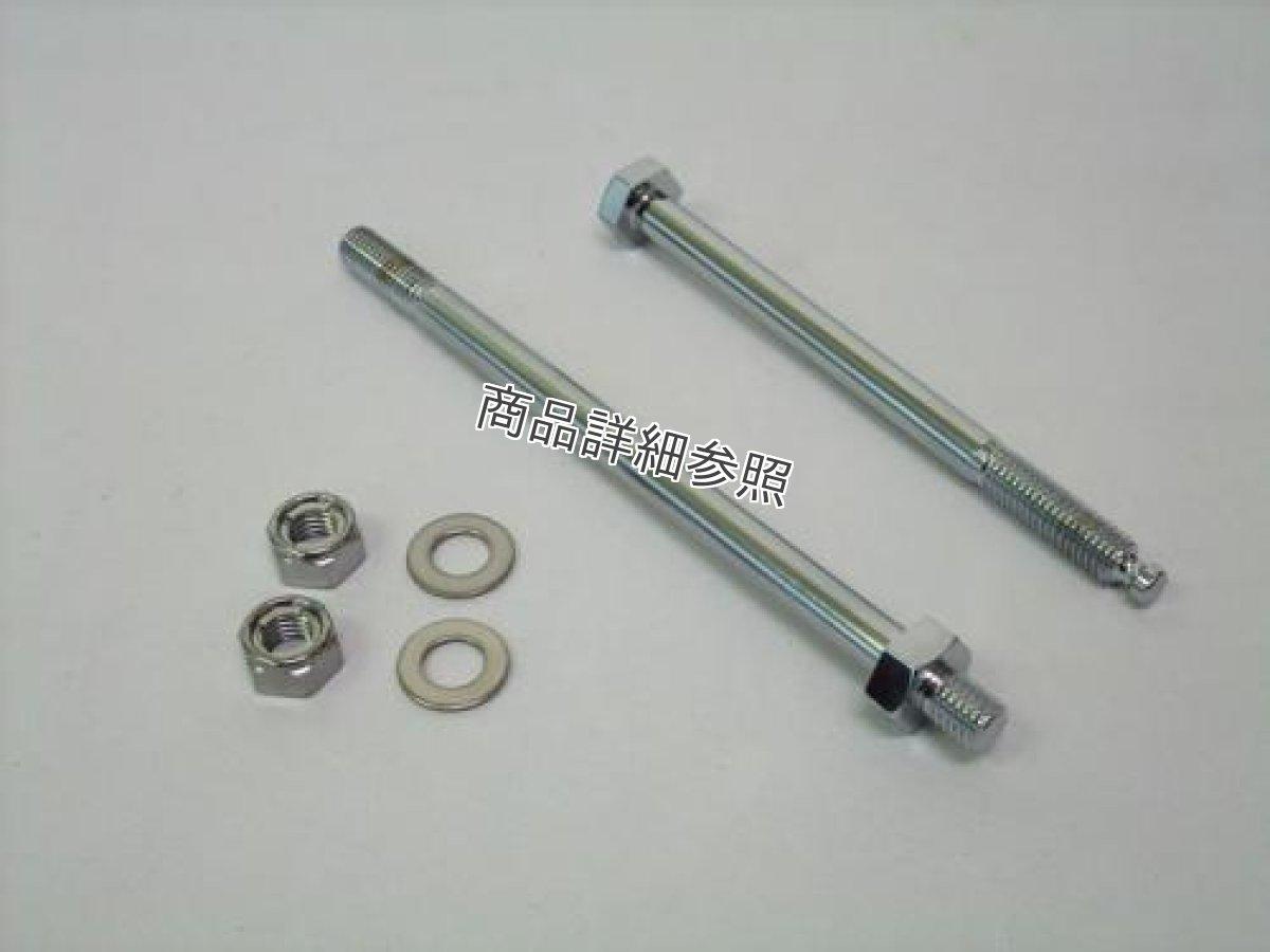 画像1: カブ用 強化エンジンハンガーボルト  (1)