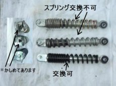 画像3: 補修用フロントクッション用スプリング[1台分] ボトムリンク車用  (3)