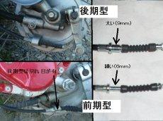 画像2: [補修用]ノーマル長ブレーキケーブル [カブ用:前期型]  (2)