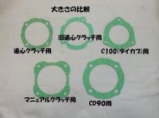 画像2: 【ホンダ純正】 クラッチアウターカバーガスケット 遠心クラッチ用  (2)