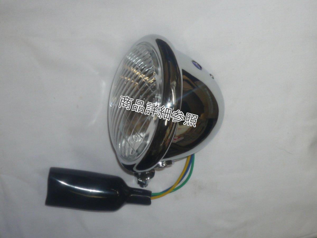 画像1: 4.5インチ ベーツタイプヘッドライト  (1)