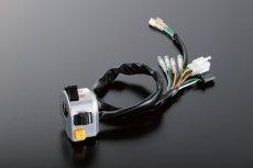 画像1: クラッチレバーレス集合スイッチ [遠心クラッチや油圧クラッチ装着車に]  (1)