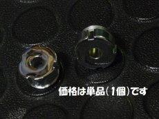 画像1: 【ホンダ純正】 クロムメッキハンドルホルダーナット(折りたたみハンドル専用)  (1)