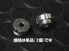 画像1: 【ホンダ純正】 ハンドルホルダーナット(折りたたみハンドル専用)  (1)