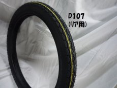 画像2: 【D107】※リア用 DUNLOP(ダンロップ) ※リア用  (2)