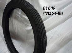 画像2: 【D107F】※フロント用 DUNLOP(ダンロップ)  (2)