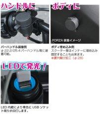 画像2: USB電源 ※2ポート・ハンドルクランプステー付 (2)