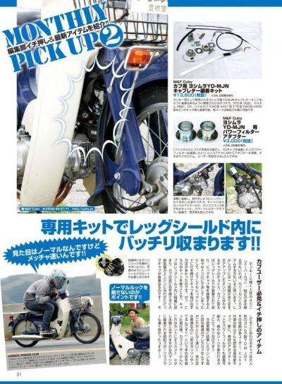 画像1: カブ用ヨシムラYD-MJNキャブレター装着キット