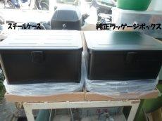 画像9: 【ホンダ純正】 ラゲージボックス[スチール製]  (9)