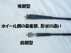 画像2: スピードメーターケーブル(純正比:ショート&ロングタイプ各9種)  (2)