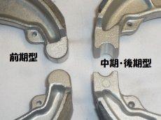 画像4: ブレーキシュー※プレスカブ リア用(130mm) 年式により形状が3種有、詳細は説明文を!  (4)