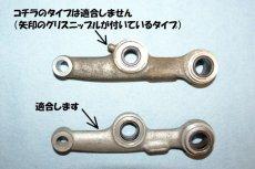 画像3: 【ホンダ純正】 フロントサスペンションアーム インナーパーツ各種[バラ売り]  (3)