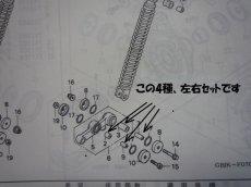画像3: 【ホンダ純正】 フロントサスペンション ブッシュ&カラーセット  (3)