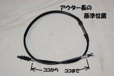 画像3: クラッチケーブル各種※ロング有  (3)
