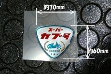 画像2: 【ホンダ純正】 立体商標登録記念 「スーパーカブ号」エンブレム  (2)