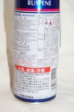 画像2: 浸透潤滑剤ラスペネ業務用350ml【RP-C】  (2)