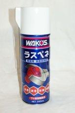画像1: 浸透潤滑剤ラスペネ業務用350ml【RP-C】  (1)