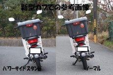 画像2: パワーサイドスタンド (JA07型.丸目スーパーカブ110用)  (2)