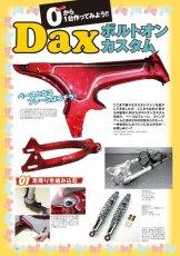 画像4: まるごと一冊ダックス&シャリィvol.2 [在庫限り]  (4)