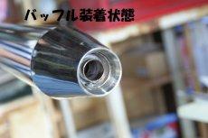 画像4: Nマフラー専用バッフル  (4)