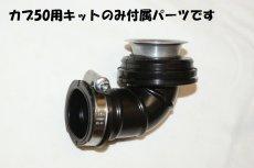 画像4: カブ用PC20フルセット(キャブレター装着キット)  (4)