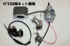 画像3: カブ用PC20フルセット(キャブレター装着キット)  (3)