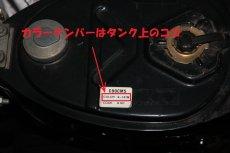 画像5: カブ純正色タッチアップペイント[全24色] 60th用レッド及び C125用カラー追加!  (5)