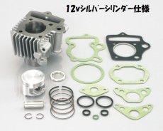 画像2: 75cc ライトボアアップキット:12v車用  (2)
