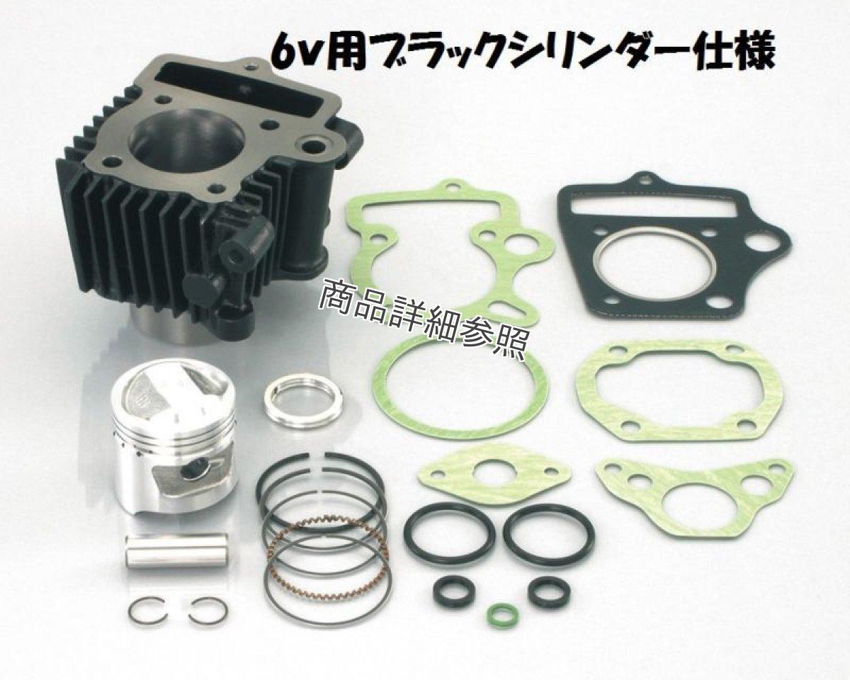 画像1: 75cc ライトボアアップキット:6v車用  (1)