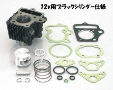 画像1: 75cc ライトボアアップキット:12v車用  (1)