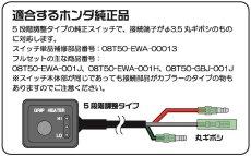 画像4: 【ホンダ純正グリップヒーター用】 OPヒーターコントローラー ※スイッチが電圧計も兼ねる!夏も活躍!  (4)