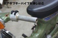 画像4: 旧カブ(ハンドル径φ19)用グリップアダプターパイプ 行灯やカモメに丸目カブ系の内径φ25.4グリップが使用可能に!  (4)