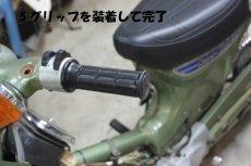 画像7: 旧カブ(ハンドル径φ19)用グリップアダプターパイプ 行灯やカモメに丸目カブ系の内径φ25.4グリップが使用可能に!  (7)