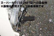 画像3: 【ホンダ純正】 スポーツチェンジペダル[タイプ1] シーソータイプ・遠心クラッチに  (3)