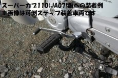 画像5: 【ホンダ純正】 スポーツチェンジペダル[タイプ1]  (5)