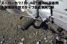 画像4: 【ホンダ純正】 スポーツチェンジペダル[タイプ1] シーソータイプ・遠心クラッチに  (4)