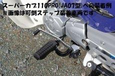 画像4: 【ホンダ純正】 スポーツチェンジペダル[タイプ1]  (4)