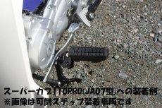 画像5: 【ホンダ純正】 スポーツチェンジペダル[タイプ1] シーソータイプ・遠心クラッチに  (5)