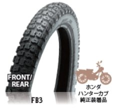 画像1: [在庫限り] 【FB3】 IRC(アイアールシー) CT110標準タイヤ  (1)