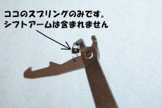 画像2: 【ホンダ純正】 シフトアームスプリング(シフト系トラブルランク第1位)  (2)