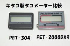 画像3: デジタルタコメーター (PET-304) 難しい配線一切不要!:6v&12V使用可 セッティング・レースなどにも最適!  (3)