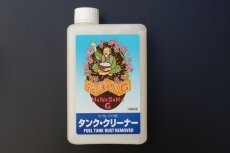 画像1: 花咲かG タンククリーナー  (1)