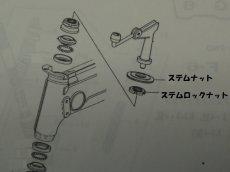 画像5: ダックス分離式フロントフォーク用(くるくるフォーク) ステムナット&ステムロックナット  (5)
