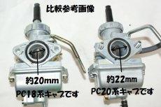 画像8: ケイヒンPC20キャブレター  (8)